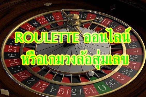 Roulette ออนไลน์