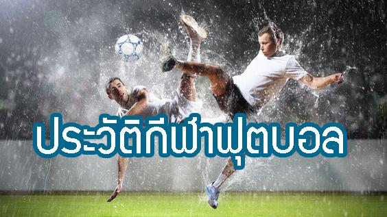 ประวัติกีฬาฟุตบอล