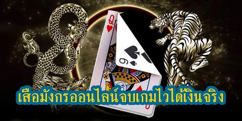 เสือมังกรออนไลน์จบเกมไวได้เงินจริง